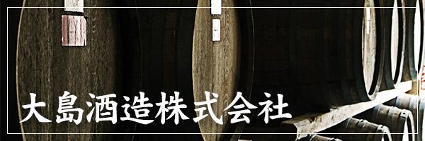 大島酒造株式会社
