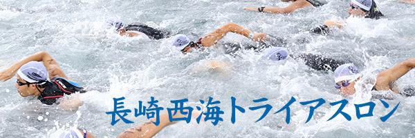 長崎西海トライアスロン