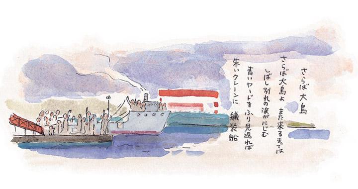 さらば大島 - 歌で綴る昭和50年代前半の歴史