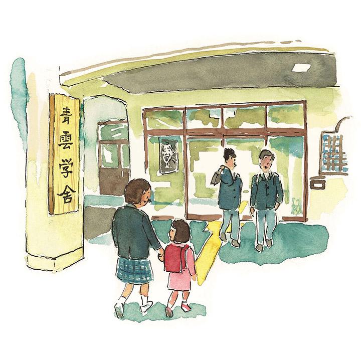 子弟の学力レベル底上げをはかる - 青雲学舎の再開校