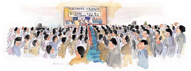 何が何でもやり遂げる - 新生大島造船所の設立