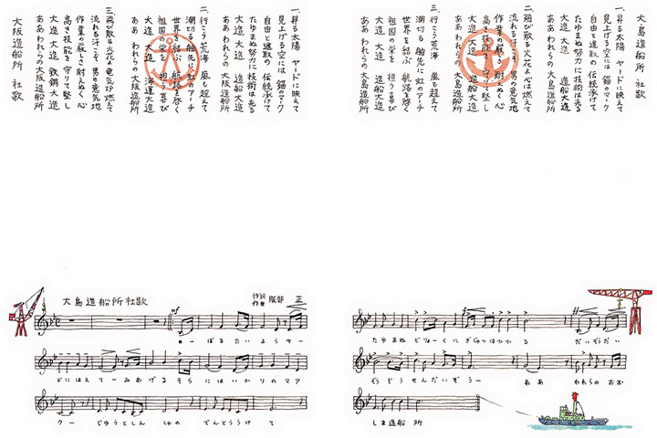 造船は大島にまかせた!その思いを社歌に込めて - 大島造船所誕生と継承された社歌