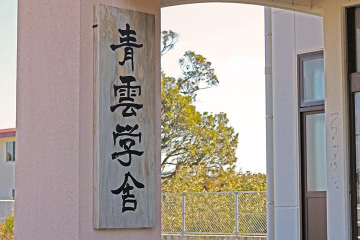 4. 智翔館